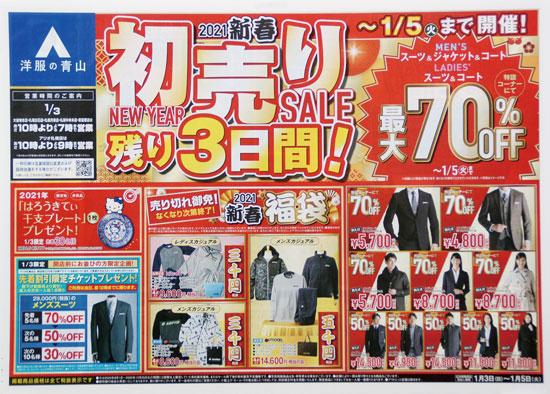 洋服の青山 チラシ発行日:2021/1/3