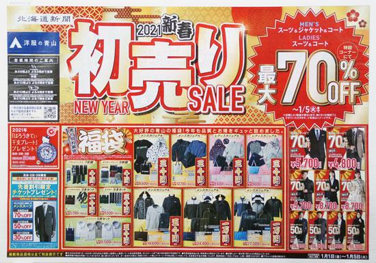 洋服の青山 チラシ発行日:2021/1/1