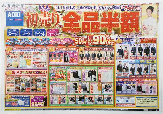 アオキ チラシ発行日:2021/1/1